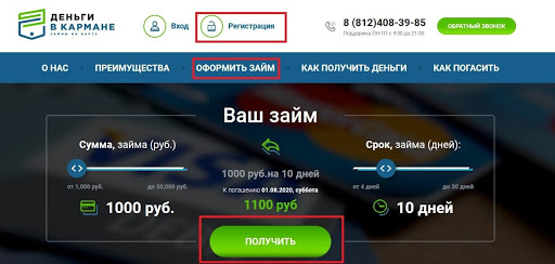 Meizu pro 6 купить в кредит онлайн