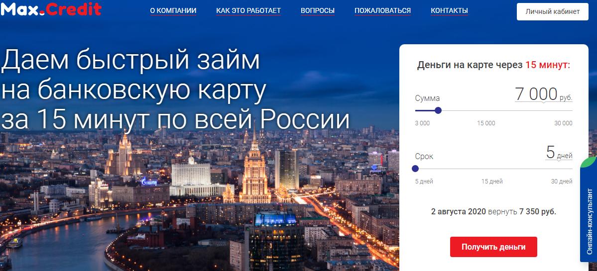 Кредит сбербанк россии для пенсионеров в 2016 году в