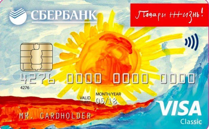 Кредитная карта Подари жизнь от Сбербанка